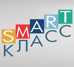 10 SMART - класс
