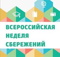 Всероссийская неделя сбережений-2015