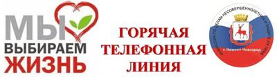 Горячая телефонная линия «МЫ ВЫБИРАЕМ ЖИЗНЬ!»