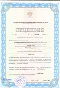 лицензия лист1
