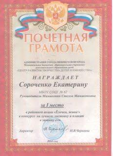 сороченко