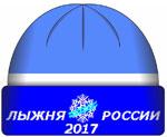 Приглашаем на соревнования «Лыжня России»!!!