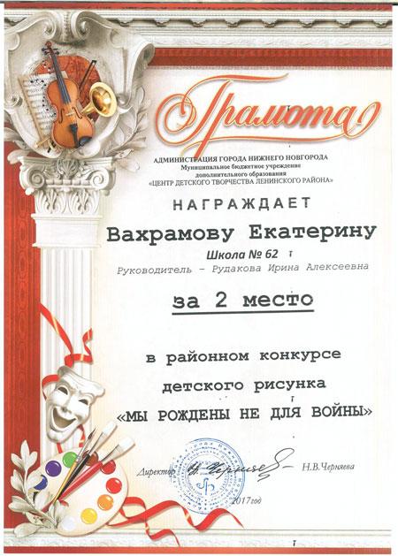 диплом2