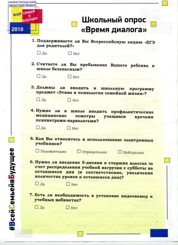 опрос2