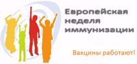 Европейская неделя иммунизации