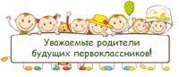 Объявление для родителей будущих первоклассников!
