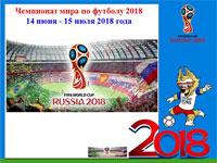 Чемпионата мира по футболу.
