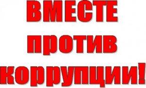 "Конкурс ""Вместе против коррупции!"""