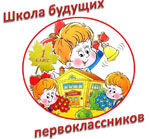 "Школа будущего первоклассника ""Умка"""