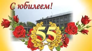 ЮБИЛЕЙ ШКОЛЫ - 55!