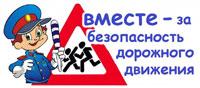 "Итоги ""Недели безопасности"""