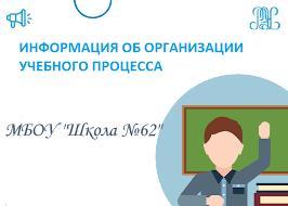 Информация по организации обучения с 9 ноября