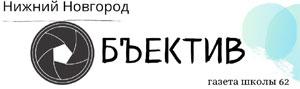 """Новый выпуск школьной газеты """"Объектив"""""""