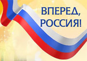 "Акция ""Вперед, Россия!"""