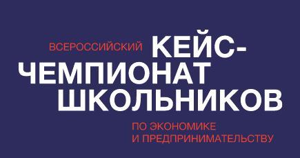 Всероссийский кейс-чемпионат школьников по экономике и предпринимательству.